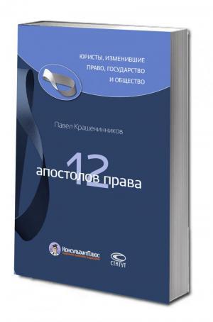 семейное право. учебник. /под ред. крашенников п.в. Алистре